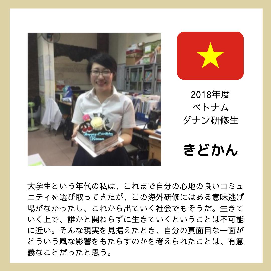 大学生海外研修コメント(ベトナム)