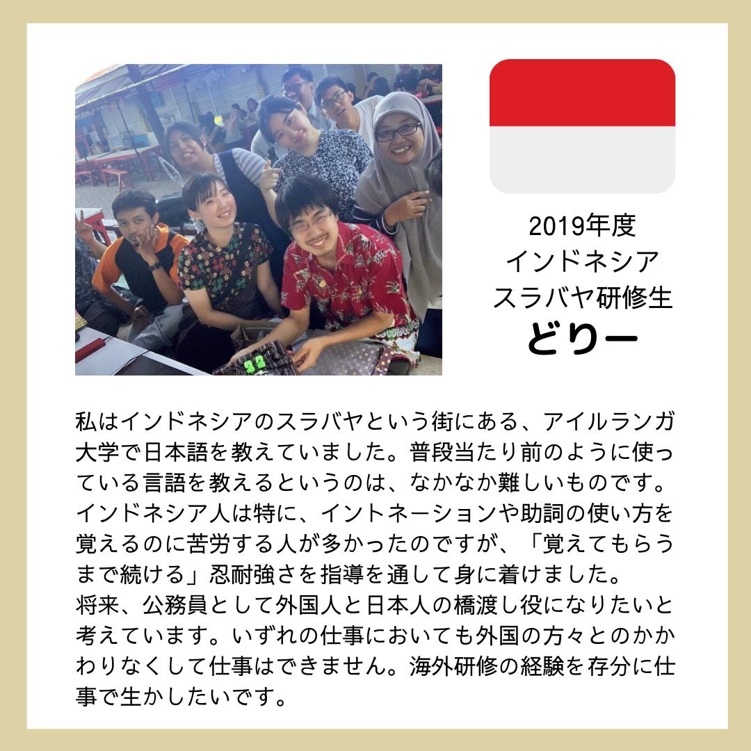 大学生海外研修コメント(インドネシア)