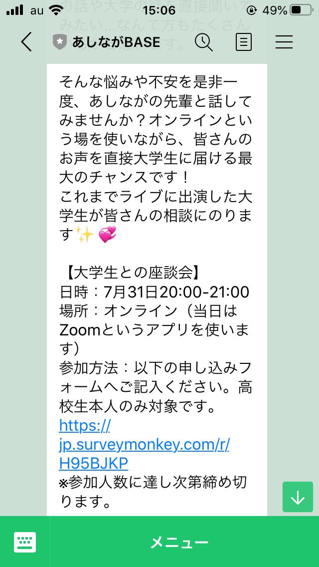 zoom使い方②
