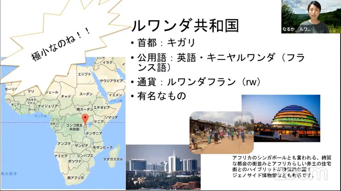 ルワンダ研修の国紹介スライド