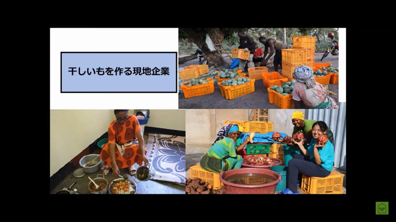 タンザニアの干し芋をつくる会社にて