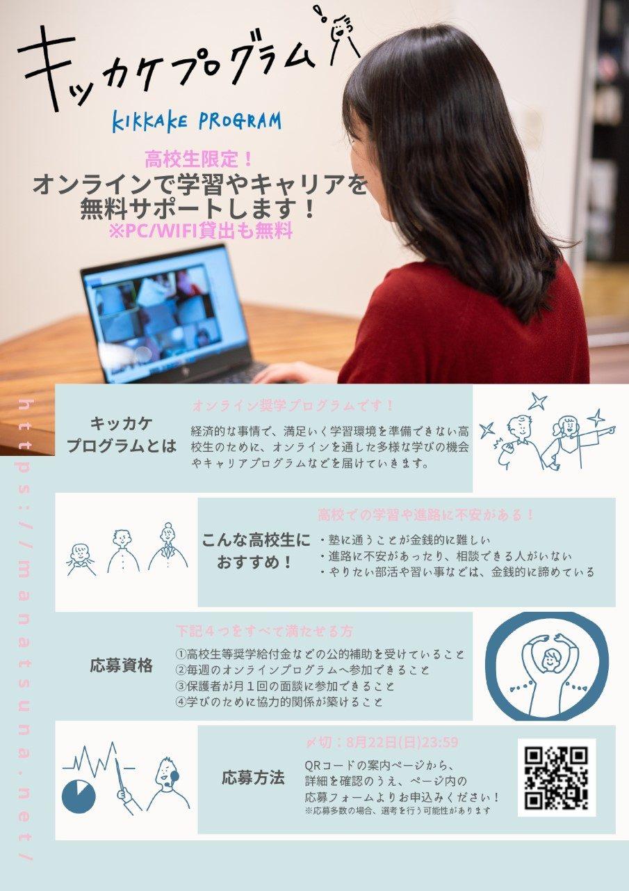 【高校生版】キッカケプログラムチラシV2_page-0001.jpg